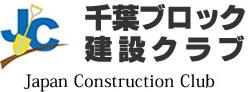 千葉ブロック 建設クラブ